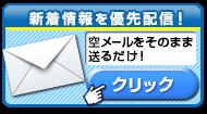 Mail 新着情報を優先配信!空メールをそのまま送るだけ! クリック