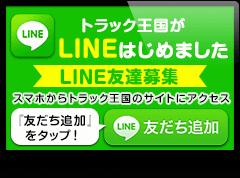 トラック王国 line