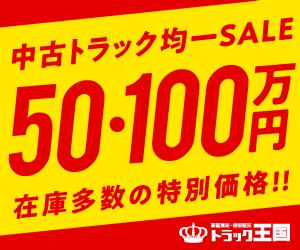 期間限定!!! 50・100万円均一SALE