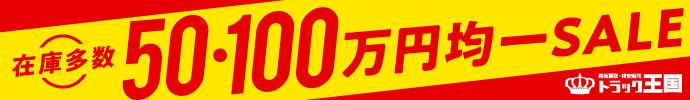 中古トラック均一SALE 50・100万円 在庫多数の特別価格!!