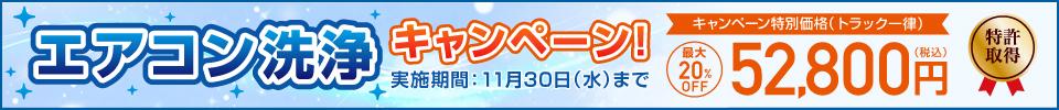 エアコン洗浄キャンペーン Dr.BAZOOKA!洗浄 特許取得 臭い、カビ、菌、風量すべて解決!他社で購入した車両も大歓迎!