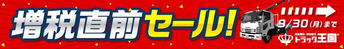 増税直前セール! 9/30(月)まで