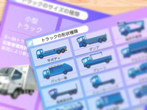 トラック種類