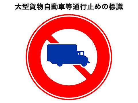 大型貨物自動車等通行止めの標識