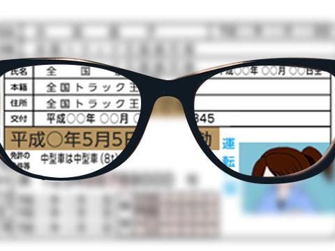 【関連記事】大型免許取得・更新時の視力検査、不合格の場合は?