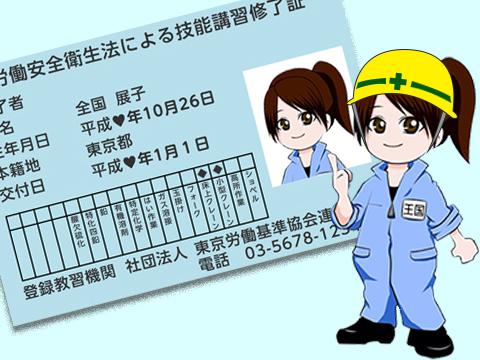 【関連記事】クレーン運転士の免許(資格)を取るには?