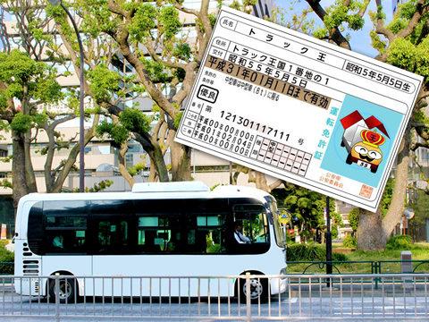 マイクロバス免許