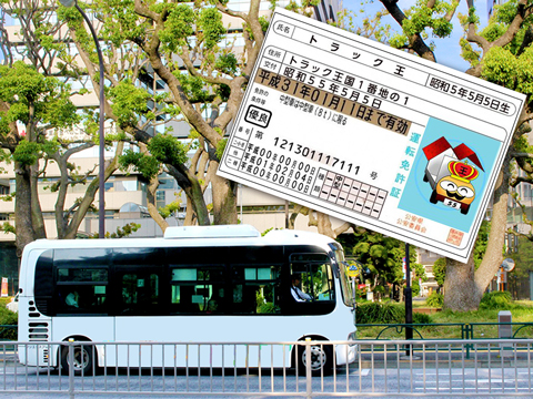 【関連記事】マイクロバスの免許取得費用や規格って?