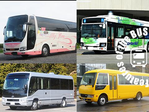 【関連記事】バスの用途、定員について!