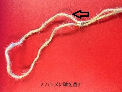 ロープ2.2