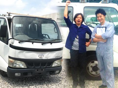 【関連記事】中古トラック売ってみた!「高く売るコツ」をNo.1買取スタッフから入手!!