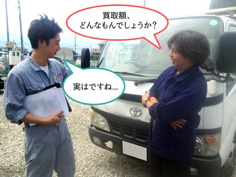 【トラック買取体験記事】事故車でもボロくても売れる?