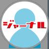 トラック王国ジャーナル取材記者