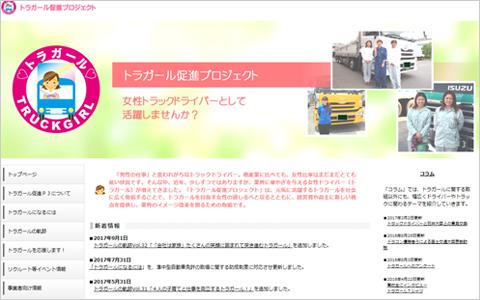 トラガール公式サイト