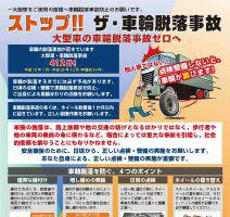 ストップ!!ザ・車輪脱落事故(PDF)